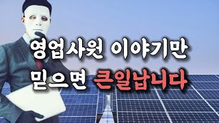 태양광발전사업 수익률만…
