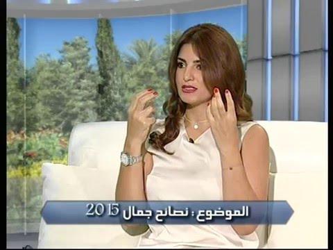 Jihan Choueir Beauty Tips Lebanon  | جيهان شعير نصائح جمال 2015