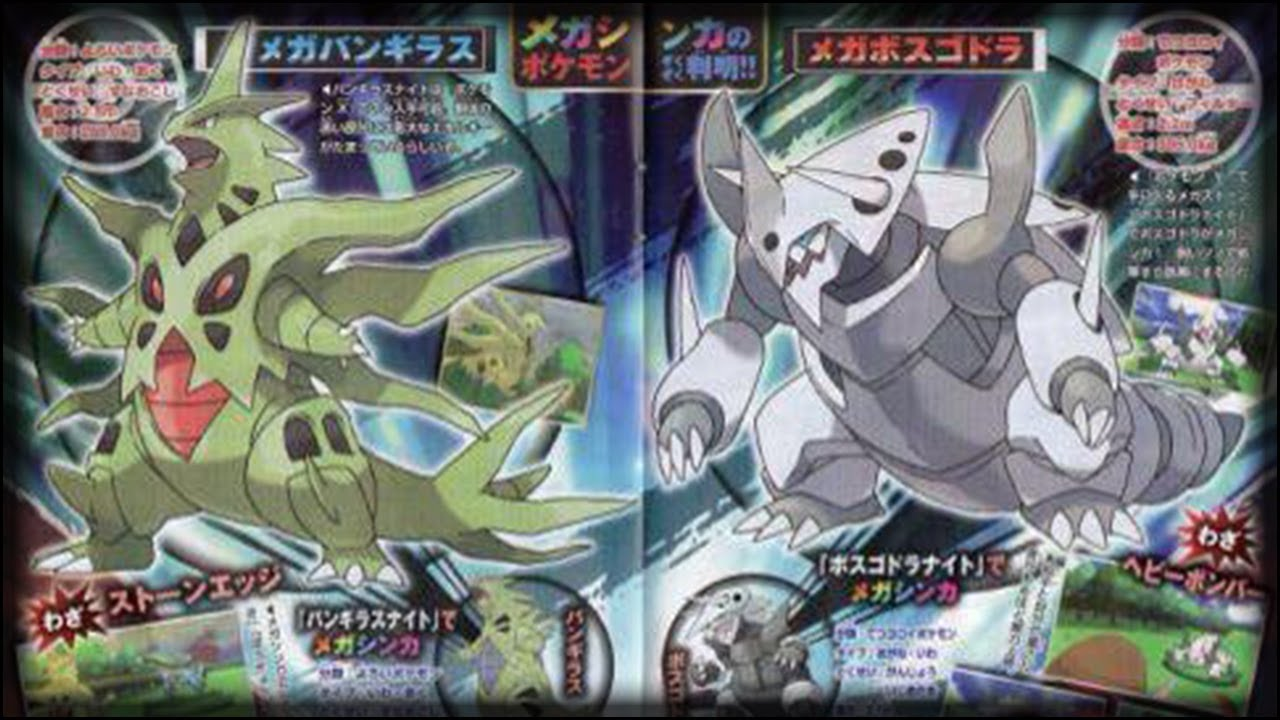 Pokémon X and Y | Mega Tyranitar and Mega Aggron - YouTube