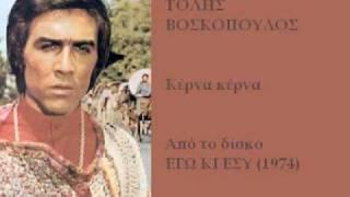 ΤΟΛΗΣ ΒΟΣΚΟΠΟΥΛΟΣ - Κέρνα κέρνα