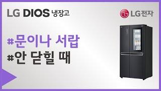 LG전자 일반냉장고 냉동고의 문이 안 닫혀요 서랍이 완…