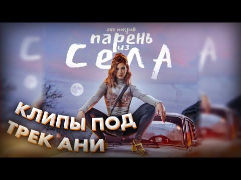 Аня Покров - Парень из села / Новый трек / Клипы в TikTok / Dream Team House