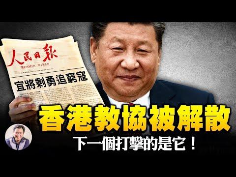 中央一级直接打击爱国不爱党的香港教协,公民社会是中共集权大敌; 唱歌也会危害国家统一?卡拉OK遭整肃【江峰漫谈20210812第361期】