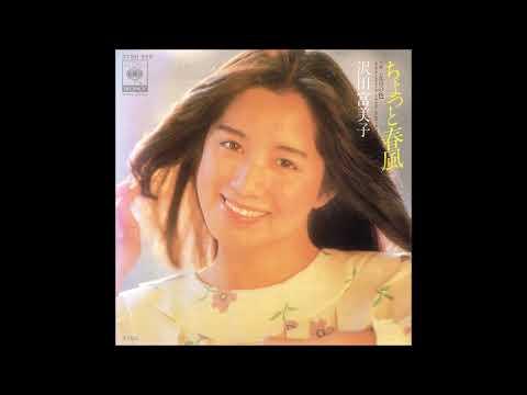 ちょっと春風 ❀ 沢田富美子