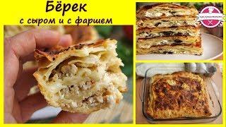 🔴 Börek с сыром и с фаршем (турецкая кухня) | как приготовить бёрек | турецкий берек |