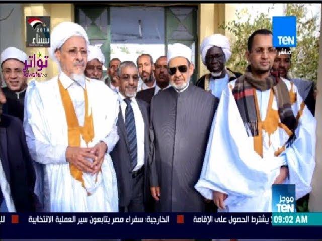 TeN - شيخ الأزهر  يستهل زيارته لموريتانيا بزيارة المجلس الأعلى للإفتاء