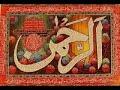 Surh rehman qari abdul basit