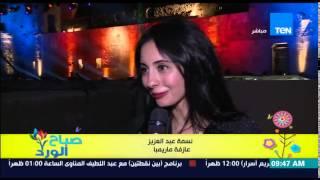 """صباح الورد - أحيت الفنانة نسمة عبد العزيز """"عازفة الماريمبا"""" حفلة ناجحة جدا على مسرح القلعة"""