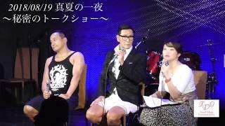 2018年8月19日、蒲田ニューエイトで開催された、加藤鷹、チョコボール向...