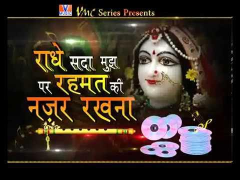 Radhe Sada Mujpar Rehemat Ki Najar Rakhna