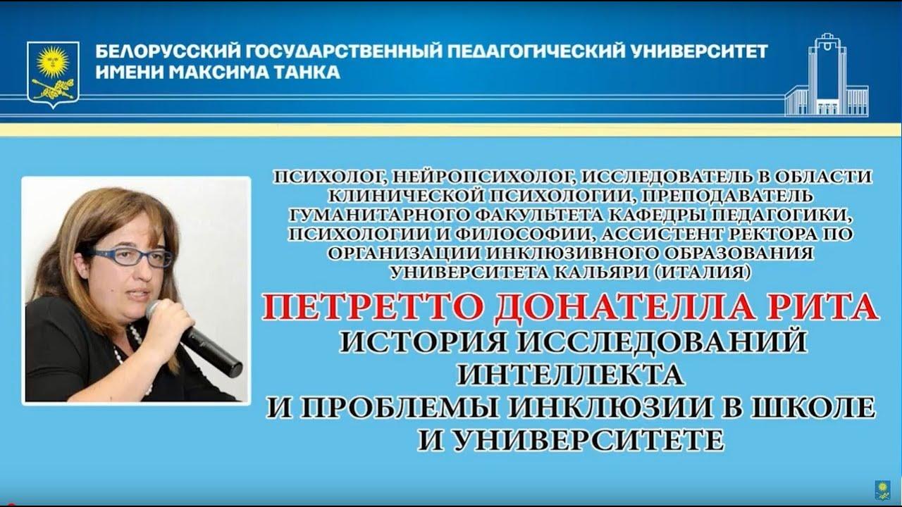 II белорусско-итальянский фестиваль психологического мастерства. лекция  Петретто Донателлы Риты