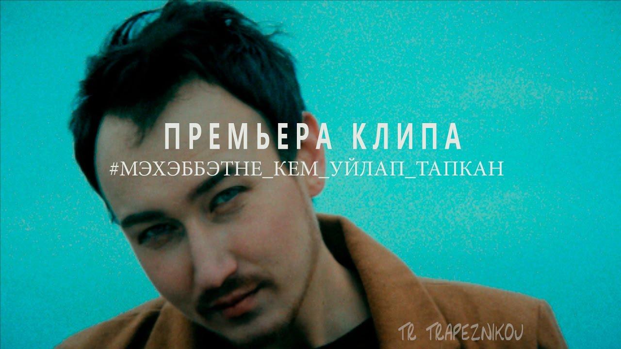 Исполнители татарские новинки скачать