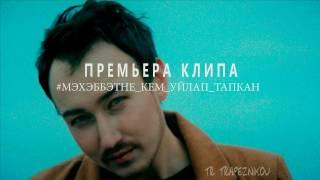 Руслан Трапезников - Мэхэббэтне кем уйлап тапкан? Татарская песня, татарский клип 2016, 2017