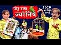 CHOTU KE PATTE   छोटू के पत्ते   छोटू ज्योतिष   Khandesh Hindi Comedy   Chotu Dada Comedy Video