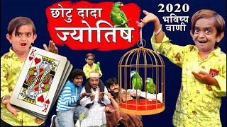CHOTU KE PATTE   छोटू दादा ज्योतिष की भविष्यवाणी   Khandesh Hindi Comedy   Chotu Comedy Video
