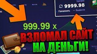 Как обмануть Босслайк Взлом сайта на деньги Вк Одноклассники Facebook Youtube Mamba Badoo