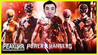Реакция на трейлер Могучие Рейнджеры - 2017 / Reaction Power Ranger Trailer 2017