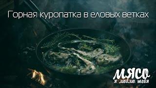 Как приготовить куропатку на сковороде на костре