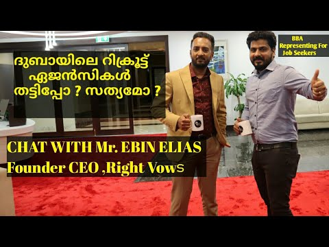 Dubai Recruitment Agencies|Malayalam Vlog|UAE  Job consultants Agency Services|#RIGHT VOWS#BBAVLOGS