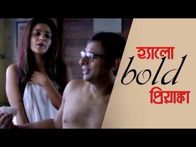 ?????? Bold ?????????? | Priyanka | Hello | Hoichoi | Web Series