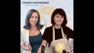 Учимся делать необычный сыр вместе Прекрасной Юлией Мироновой