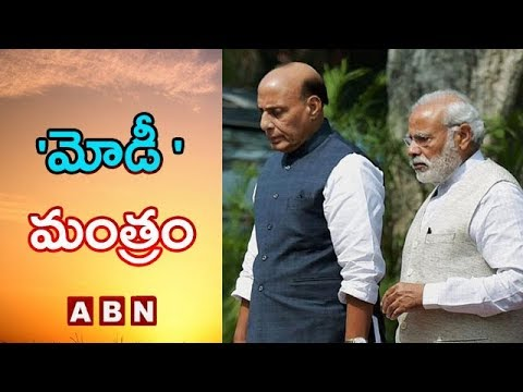 Union Home minister Rajnath Singh Meets PM Modi Over Injustice To AP In Union Budget 2018