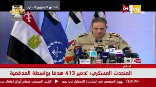 بالفيديو.. المتحدث العسكري يُعلن استشهاد 7 من رجال القوات المسلحة أثناء مداهمة البؤر الإرهابية