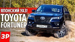 Новая Toyota Fortuner - УАЗ Патриот здорового человека Тойота Фортунер вдвое лучше и вдвое дороже