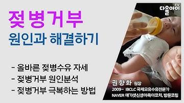 젖병거부 원인과 해결/분유수유자세