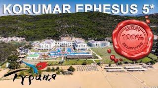 Korumar Ephesus Beach \u0026 Spa Resort 5* (Корумар Эфесус Бич) Турция, Измир. без рекламы.