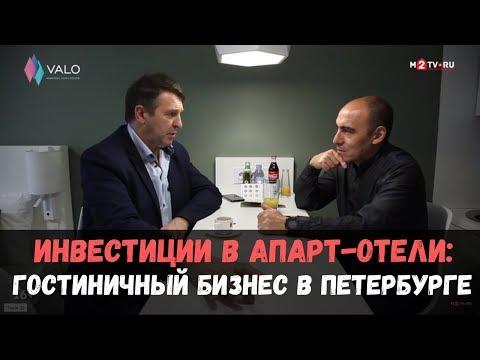Инвестиции в апарт отели: гостиничный бизнес в Петербурге. Константин Сторожев, ген. директор VALO