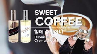 달달한 라떼 ☕ 한잔 어때요? | 커피 향수 추천 Fe…