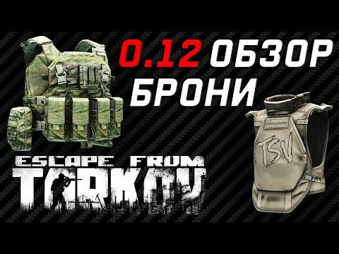 Обзор брони в Escape From Tarkov 2020 год.