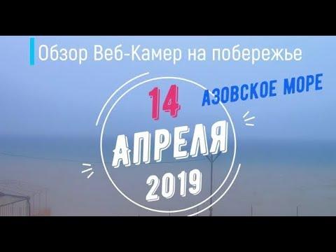 14 Апреля 2019.  Азовское море.  Обзор веб-камер. Погода