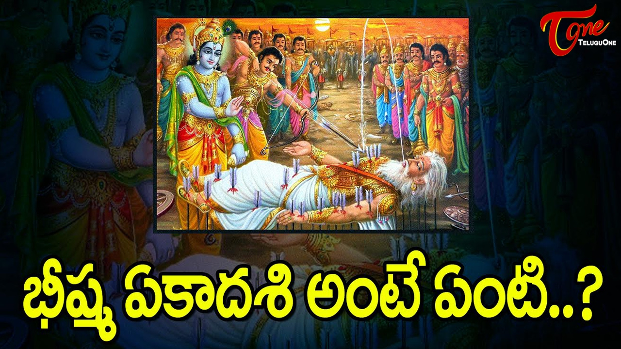 What Is Bheeshma Ekadashi History Of Bheeshma Ekadasi Bhakthione Youtube