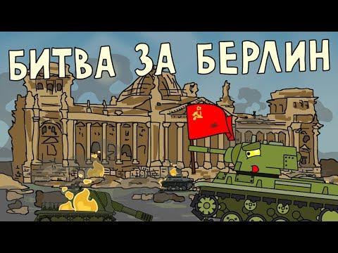 Битва за Берлин - Мультики про танки
