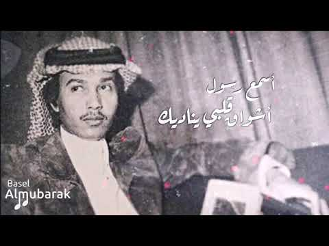 محمد عبده   أسمع رسول أشواق قلبي يناديك ! HQ