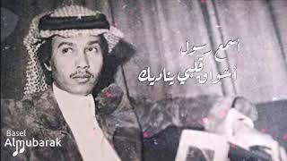 محمد عبده | أسمع رسول أشواق قلبي يناديك ! HQ