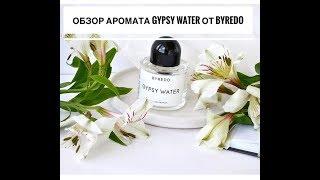 Видеообзор аромата Byredo Gypsy Water