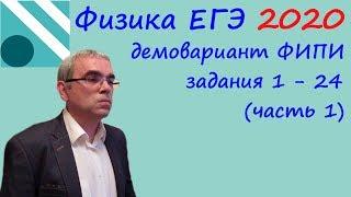 Физика ЕГЭ 2020 Демонстрационный вариант (демоверсия) ФИПИ. Разбор заданий 1 - 24 (часть 1)