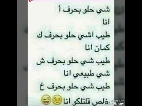 شي حلو بحرف أ Youtube
