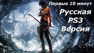 Первые 10 минут Tomb Raider (PS3, русская версия)