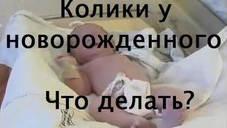 Кишечная колика у новорожденных. Что делать?
