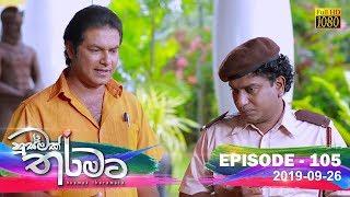 Husmak Tharamata | Episode 105 | 2019-09-26 Thumbnail