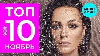 10 Новых песен 2019 - Горячие музыкальные новинки #96
