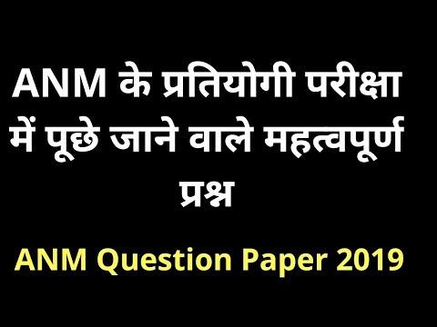 ANM Question Paper | GNM Question Paper | JGD News