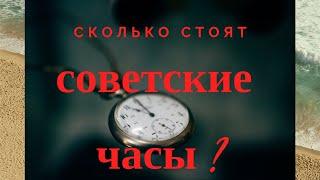Сколько стоят советские часы СССР??