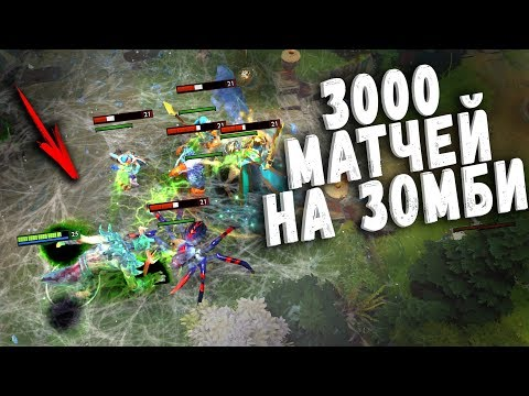 видео: 3000 МАТЧЕЙ на АНДАИНГЕ! semagod - ЗАДРОТ undying dota 2