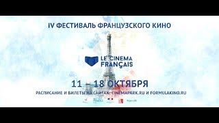 Le Cinema Français: IV ФЕСТИВАЛЬ ФРАНЦУЗСКОГО КИНО в Синема Парк и Формула Кино 11-17 октября 2017