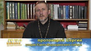 МИР ПРАВОСЛАВИЯ. Петровский пост (от 02.06.2018)